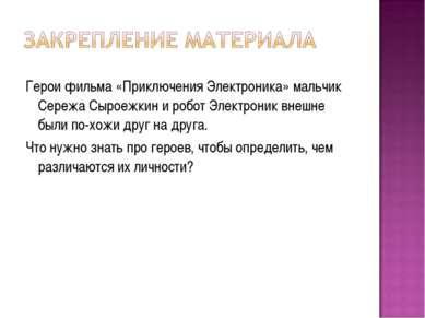 Герои фильма «Приключения Электроника» мальчик Сережа Сыроежкин и робот Элект...