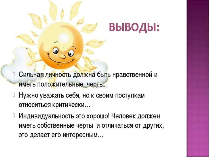 Сильная личность должна быть нравственной и иметь положительные черты. Нужно ...