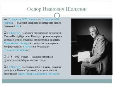 Федор Иванович Шаляпин (13 февраля 1873, Казань — 12 апреля 1938, Париж) — ру...
