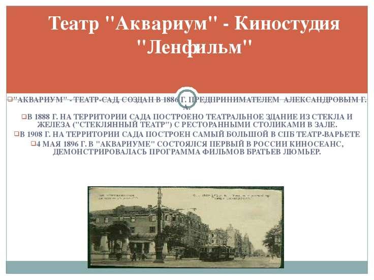 """""""АКВАРИУМ"""" - ТЕАТР-САД, СОЗДАН В 1886 Г. ПРЕДПРИНИМАТЕЛЕМ АЛЕКСАНДРОВЫМ Г. А..."""