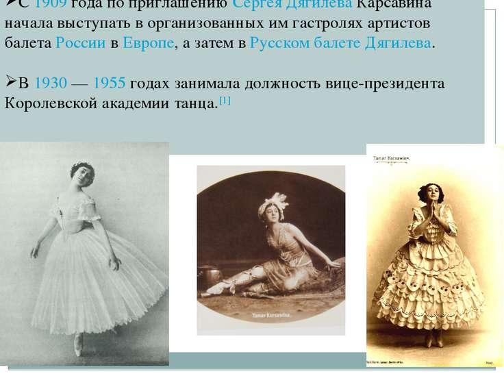С 1909 года по приглашению Сергея Дягилева Карсавина начала выступать в орган...