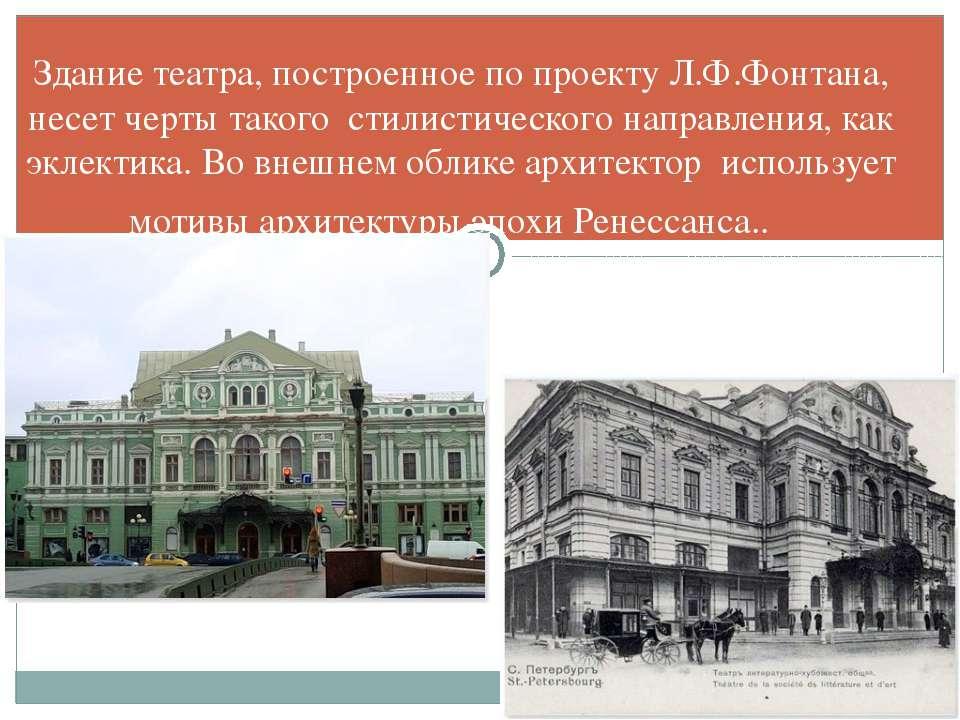 Здание театра, построенное по проекту Л.Ф.Фонтана, несет черты такого стилис...