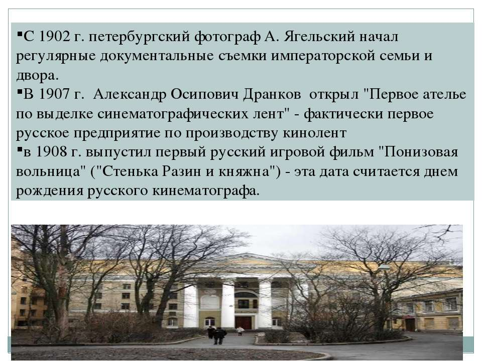 С 1902 г. петербургский фотограф А. Ягельский начал регулярные документальные...