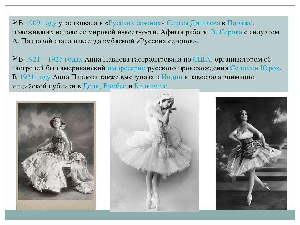 В 1909 году участвовала в «Русских сезонах» Сергея Дягилева в Париже, положив...