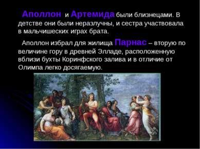 Аполлон и Артемида были близнецами. В детстве они были неразлучны, и сестра у...