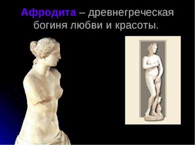 Афродита – древнегреческая богиня любви и красоты.