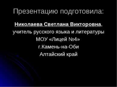 Презентацию подготовила: Николаева Светлана Викторовна, учитель русского язык...