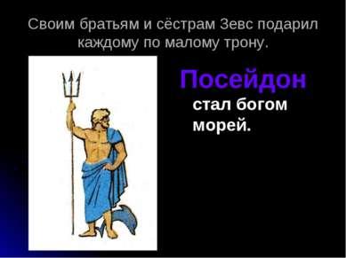 Своим братьям и сёстрам Зевс подарил каждому по малому трону. Посейдон стал б...