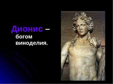 Дионис – богом виноделия.