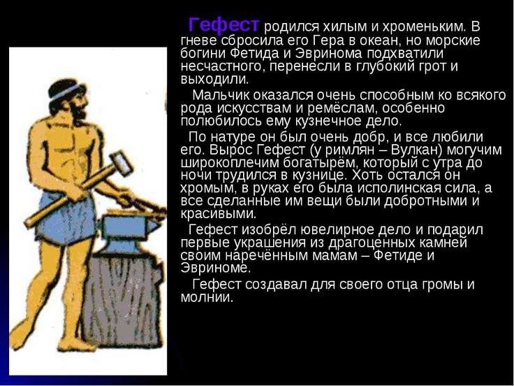 Гефест родился хилым и хроменьким. В гневе сбросила его Гера в океан, но морс...