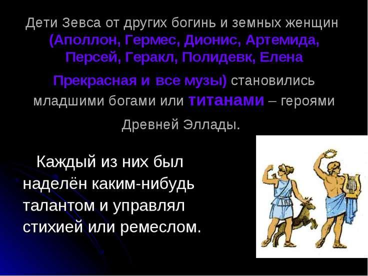 Дети Зевса от других богинь и земных женщин (Аполлон, Гермес, Дионис, Артемид...