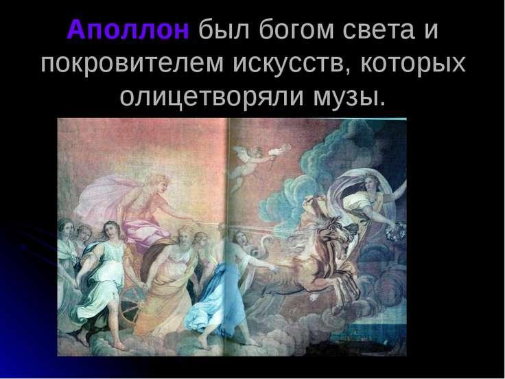 Аполлон был богом света и покровителем искусств, которых олицетворяли музы.