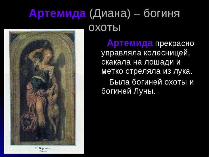 Артемида (Диана) – богиня охоты Артемида прекрасно управляла колесницей, скак...