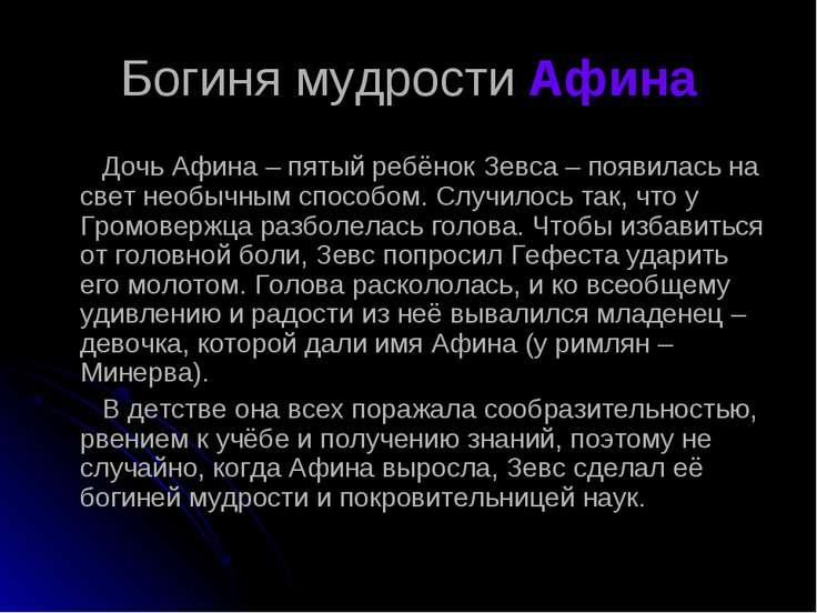 Богиня мудрости Афина Дочь Афина – пятый ребёнок Зевса – появилась на свет не...