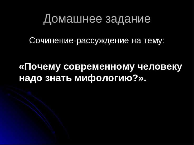 Домашнее задание Сочинение-рассуждение на тему: «Почему современному человеку...