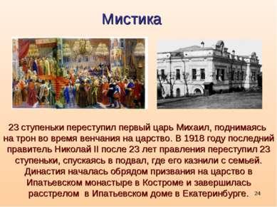 * Мистика 23 ступеньки переступил первый царь Михаил, поднимаясь на трон во в...