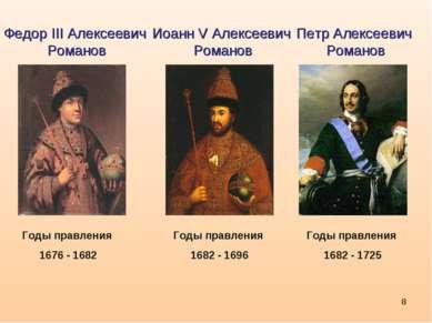 * Федор III Алексеевич Романов Иоанн V Алексеевич Романов Петр Алексеевич Ром...
