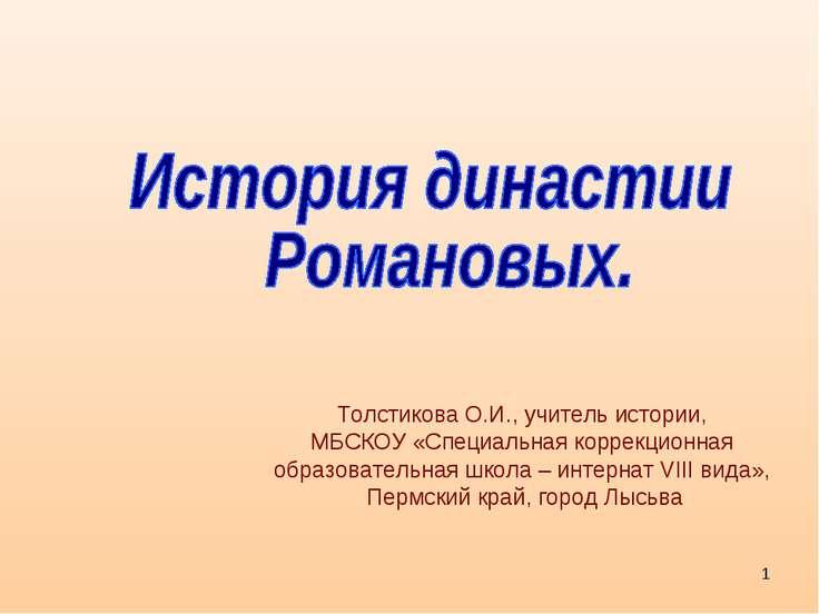 * Толстикова О.И., учитель истории, МБСКОУ «Специальная коррекционная образов...