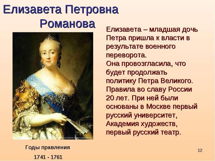 * Елизавета Петровна Романова Годы правления 1741 - 1761 Елизавета – младшая ...