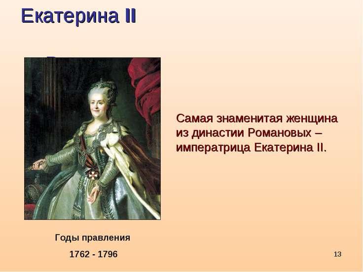 * Екатерина II Романова Годы правления 1762 - 1796 Самая знаменитая женщина и...