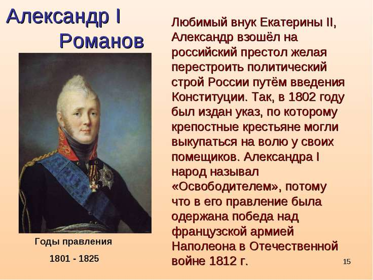 * Александр I Романов Годы правления 1801 - 1825 Любимый внук Екатерины II, А...