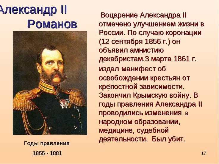 * Александр II Романов Годы правления 1855 - 1881 Воцарение Александра II отм...