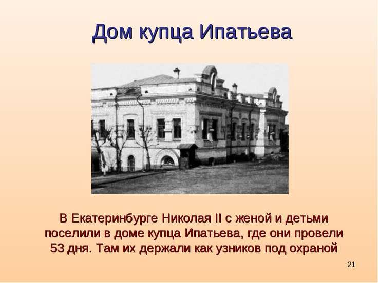 * Дом купца Ипатьева В Екатеринбурге Николая II с женой и детьми поселили в д...