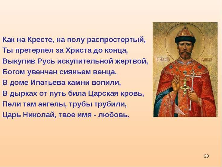 * Как на Кресте, на полу распростертый, Ты претерпел за Христа до конца, Выку...