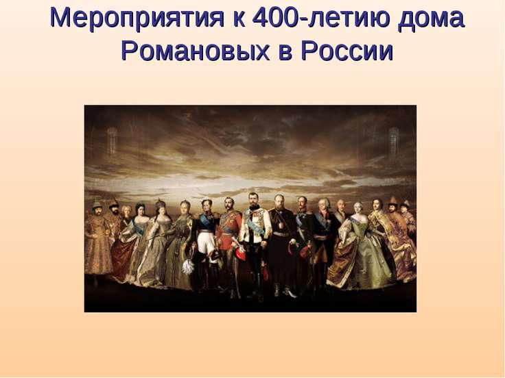 Мероприятия к 400-летию дома Романовых в России