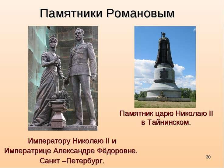 * Императору Николаю II и Императрице Александре Фёдоровне. Санкт –Петербург....
