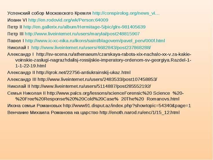 Успенский собор Московского Кремля http://conspirolog.org/news_vi… Иоанн VI ...