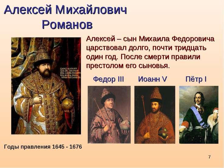 * Алексей Михайлович Романов Алексей – сын Михаила Федоровича царствовал долг...