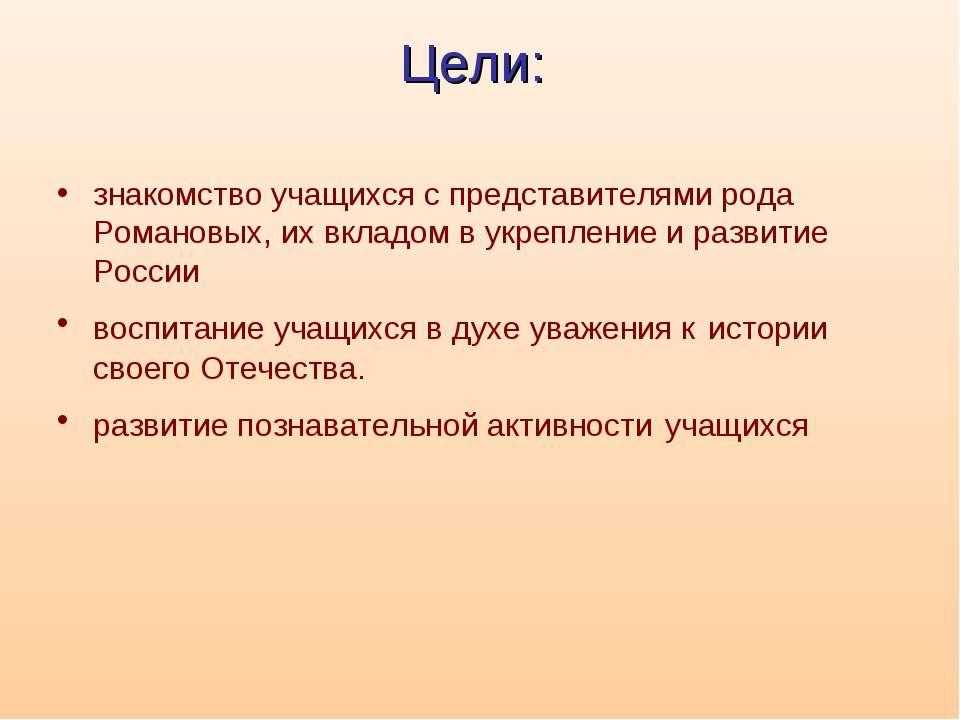 знакомство учащихся с представителями рода Романовых, их вкладом в укрепление...