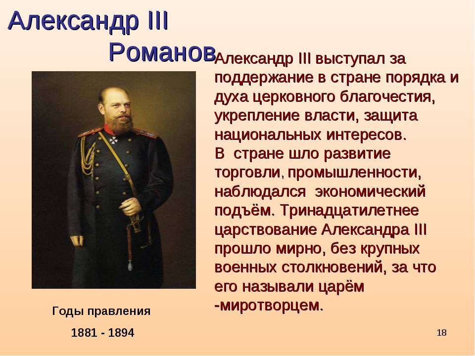 * Александр III Романов Годы правления 1881 - 1894 Александр III выступал за ...
