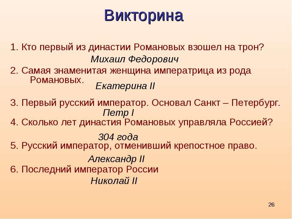 * 1. Кто первый из династии Романовых взошел на трон? 2. Самая знаменитая жен...
