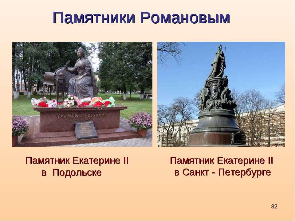 * ПамятникЕкатеринеII в Подольске Памятники Романовым ПамятникЕкатеринеII...