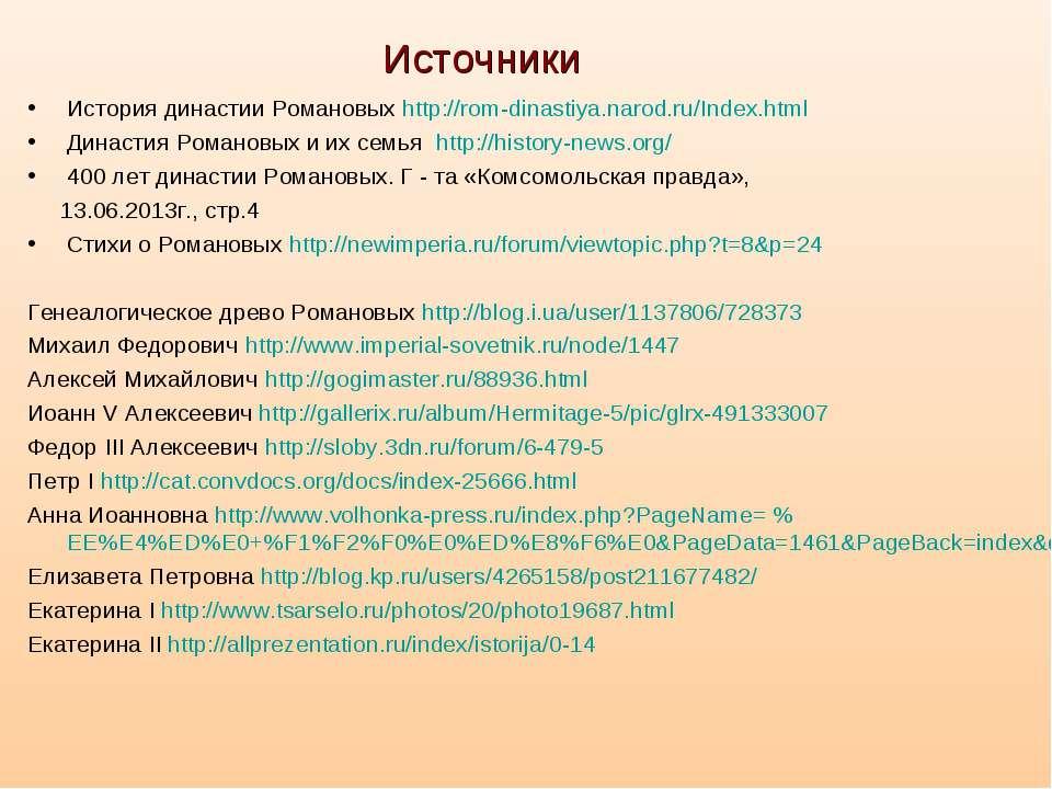 История династии Романовых http://rom-dinastiya.narod.ru/Index.html Династия ...