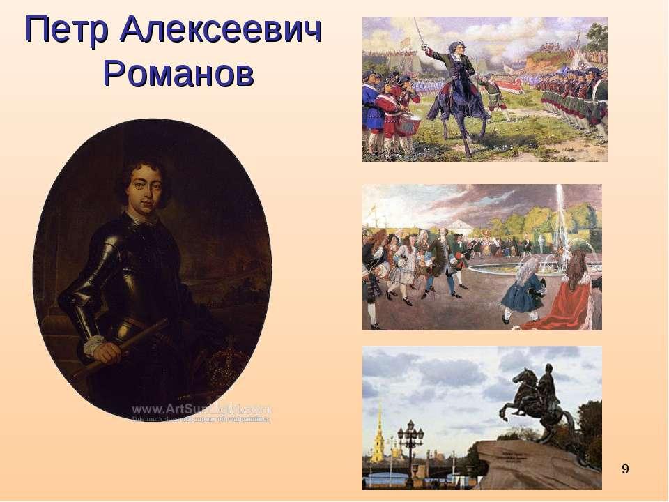 * Петр Алексеевич Романов