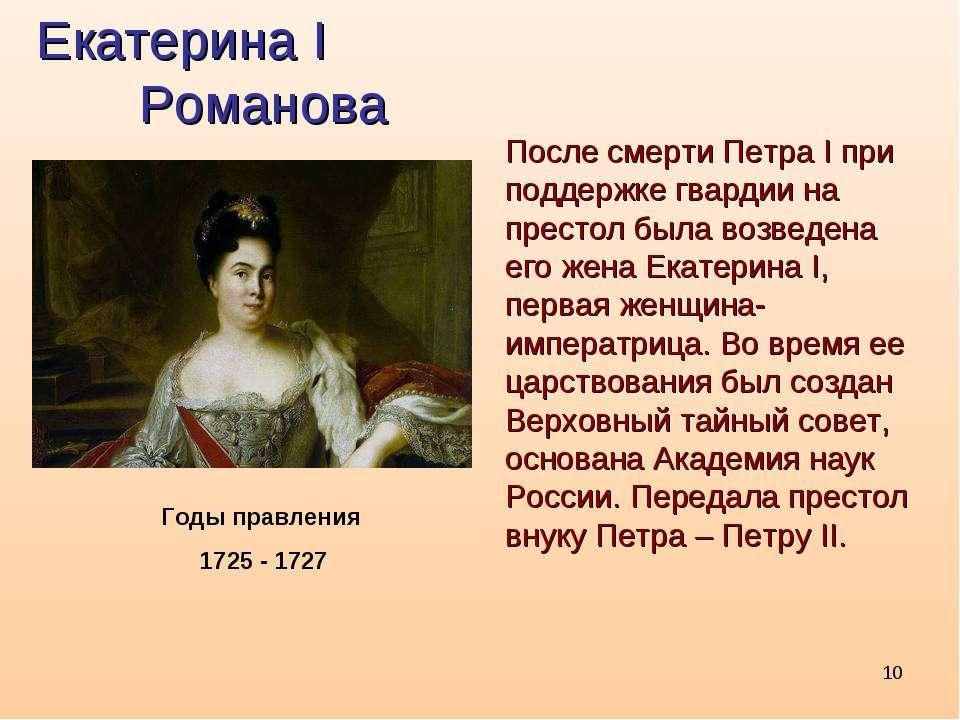* Екатерина I Романова Годы правления 1725 - 1727 После смерти Петра I при по...