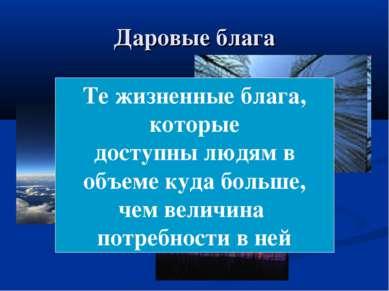 Даровые блага Те жизненные блага, которые доступны людям в объеме куда больше...