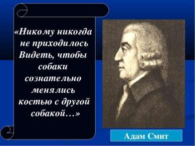 Адам Смит «Никому никогда не приходилось Видеть, чтобы собаки сознательно мен...