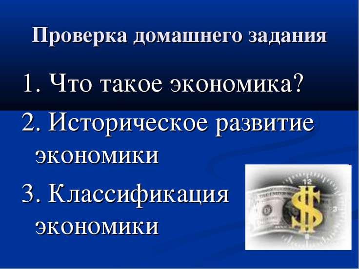 Проверка домашнего задания 1. Что такое экономика? 2. Историческое развитие э...