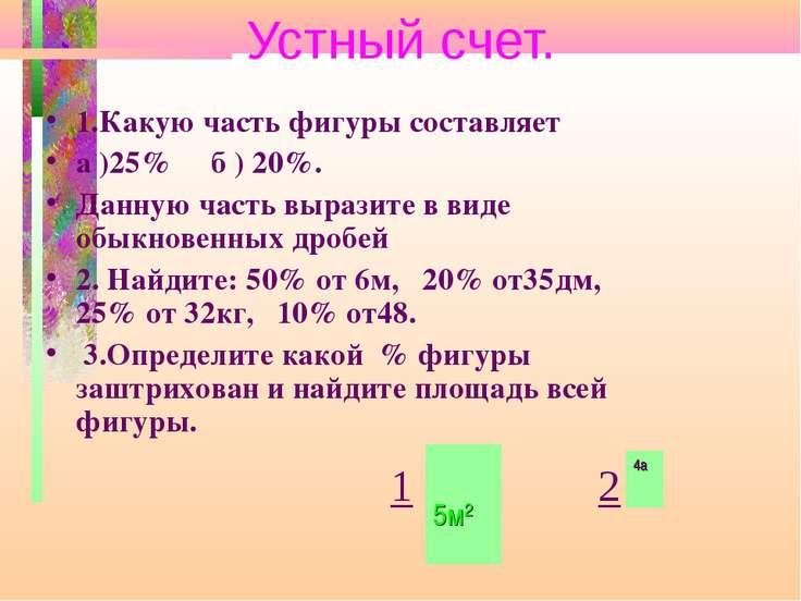 Устный счет. 1.Какую часть фигуры составляет а )25% б ) 20%. Данную часть выр...