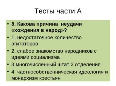 Тесты части А 8. Какова причина неудачи «хождения в народ»? 1. недостаточное ...