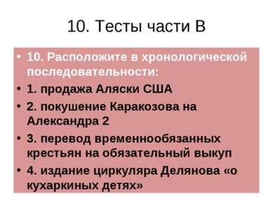 10. Тесты части В 10. Расположите в хронологической последовательности: 1. пр...