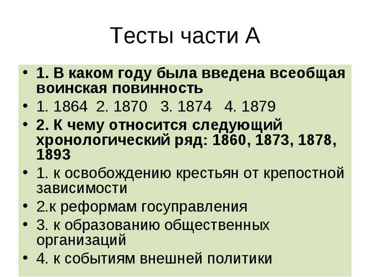 Тесты части А 1. В каком году была введена всеобщая воинская повинность 1. 18...