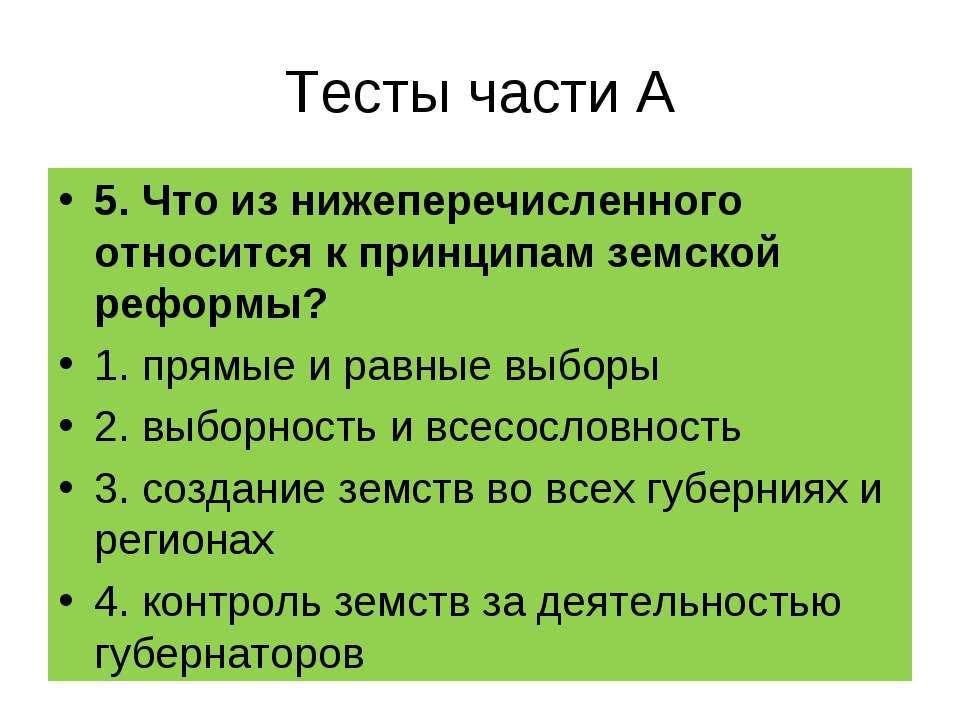 Тесты части А 5. Что из нижеперечисленного относится к принципам земской рефо...