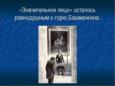 «Значительное лицо» осталось равнодушным к горю Башмачкина.