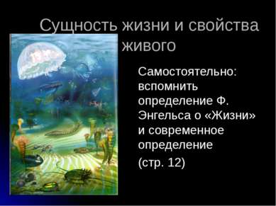 Сущность жизни и свойства живого Самостоятельно: вспомнить определение Ф. Энг...