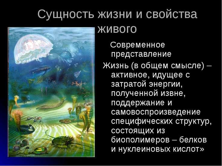 Сущность жизни и свойства живого Современное представление Жизнь (в общем смы...